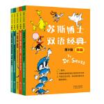 苏斯博士双语经典 第3级,苏斯博士(Dr. Seuss),中译出版社(原中国对外翻译出版公司)