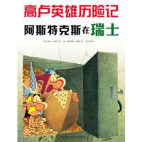 高�R英雄�v�U�:阿斯特克斯在瑞士,[法] 勒�取じ晡髂�,[法] 阿��伯特・�醯伦� �L,�⑿∮�,新星出版社,978751