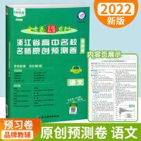 20版 金考卷百校联盟系列 高考预测卷 语文 浙江专用