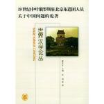 正版包票 19世纪中叶俄罗斯驻北京布道团人员关于中国问题的论著 张琨 中华书局 9787101041392文轩图书