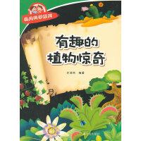 有趣的植物惊奇 经典科学系列 齐浩然著 金盾出版社 9787518600410