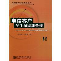 电信客户全生命周期管理舒华英齐佳音北京邮电大学出版社有限公司