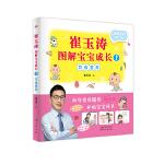 崔玉涛图解宝宝成长1