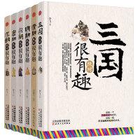 中国史记 三国、汉朝、唐朝、宋朝、明朝、清朝*很有趣系列(新版6册)明朝那些事 写给儿童的中国历史 历史的教训 历史研
