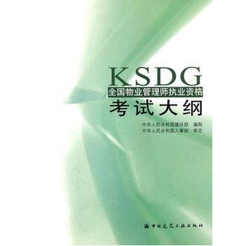 全国物业管理师执业资格考试大纲(2011 4印刷) 【正版书籍】