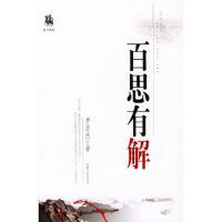 百思有解,罗浩然,新疆人民出版社,9787228091423