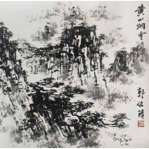 郭传璋 经典中国山水作品 黄山风云 尺寸 34*35cm
