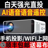 新款投影仪家用wifi无线手机同屏家庭影院卧室4k高清3D电视投影机1080p微小型便携式墙投无屏一体机声控抗光