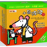 小鼠波波系列(7册)