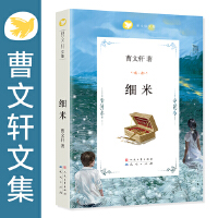 曹文轩文集-细米