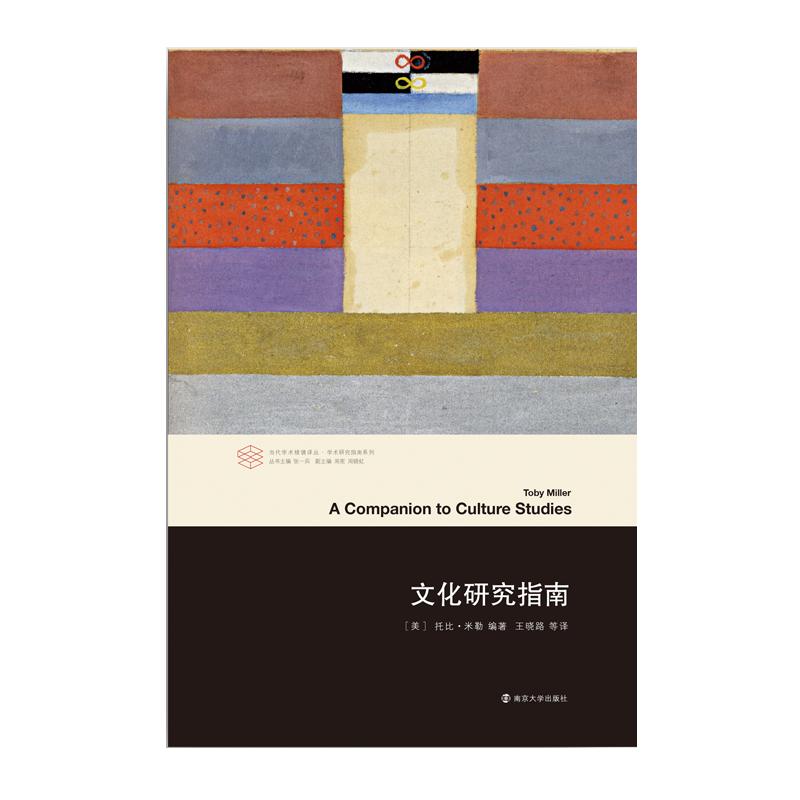 文化研究指南 文化研究领域百科全书式的可靠指南