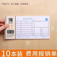 快力文费用报销单据付款单据发票证粘贴单贴票通用财务用品