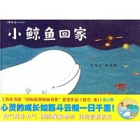 小鲸鱼回家(精)/悟空乖系列