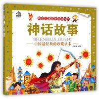 神话故事/中国儿童起步阅读丛书