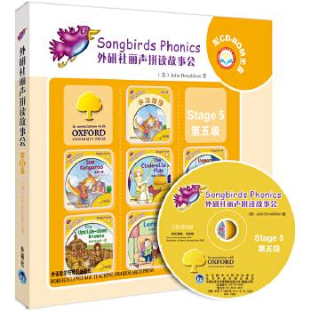 外研社丽声拼读故事会 第五级套装(可点读)(配CD-Rom电脑驱动光盘)