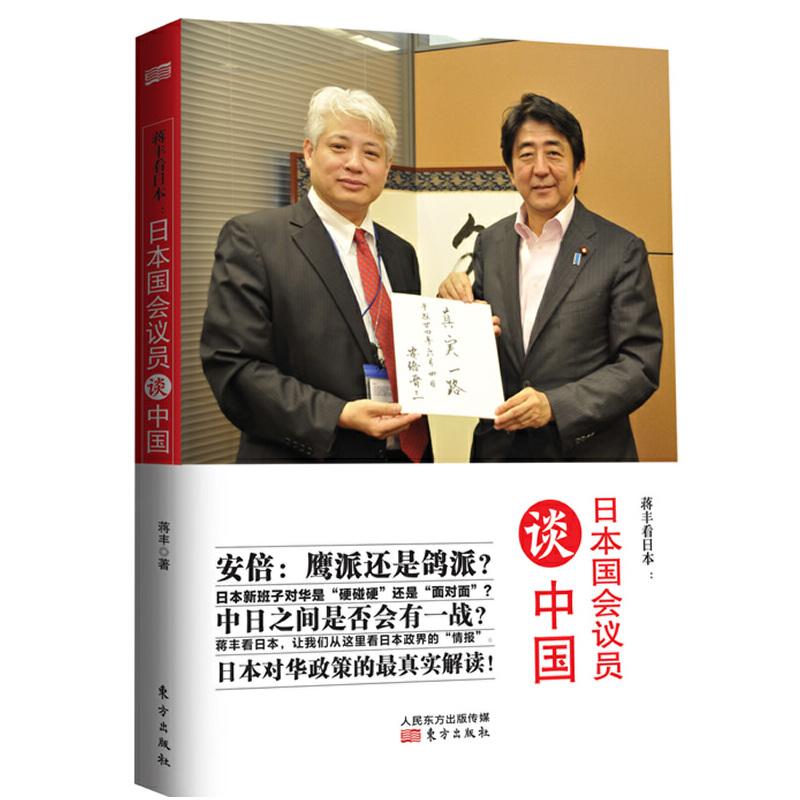 蒋丰看日本:日本国会议员谈中国