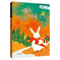 朱自强精选儿童文学读本・萝卜回来了(1B级)