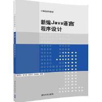新�Java�Z言程序�O�