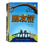 朋友桥・儿童社交能力培养精选绘本(全4册)