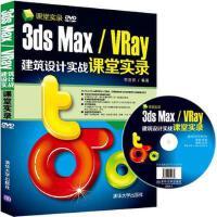 【正版二手书9成新左右】3ds Max/VRay建筑设计实战课堂实录(配(课堂实录 苟亚妮 清华大学出版社