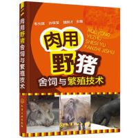 肉用*舍饲与繁殖技术 韦光辉,许辉堂,魏刚才 化学工业出版社