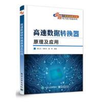 高速数据转换器原理及应用,谭大为,张有光 等 编著,电子工业出版社,9787121304194