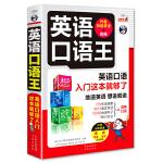 英语口语王:英语口语入门这本就够了 耿小辉,昂秀外语教学研究组著 中国对外翻译出版公司 9787500143062