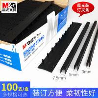 晨光 10孔�b��A�l黑色 3mm/5mm/7.5mm 扣式�b�A4�100支/盒