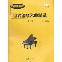 世界钢琴名曲精选(1)(含光盘)