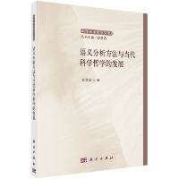 语义分析方法与当代科学哲学的发展