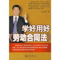 【正版二手书9成新左右】学好用好《劳动合同法》 左祥琦 北京大学出版社