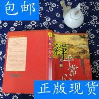 [二手旧书9成新]禅是一颗平常心 /欧阳典泰 地震出版社