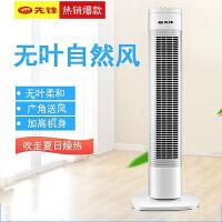 先锋(SINGFUN)家用电风扇塔扇静音立式落地扇定时柔风台式风扇