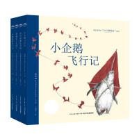 白日梦想家系列:全4册(平)