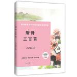 唐诗三百首-九年级上教育部新编初中语文教材指定阅读书系 名家经典/名师推荐/阅读必备