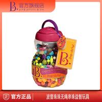 比乐B.Toys波普珠珠无绳串珠益智玩具儿童穿珠珠创意