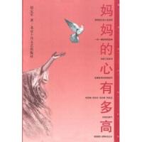 【正版二手书9成新左右】妈心有多高 赵定军 等 北京十月文艺出版社