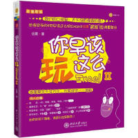 【二手书8成新】你早该这么玩Excel II 伍昊 北京大学出版社