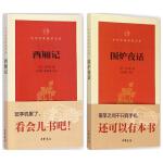@畅销书籍 中华经典执掌文库--围炉夜话+西厢记 中华书局 历史名著典藏国学古典经典传统文学著作书籍