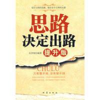 【正版二手书9成新左右】思路决定出路:提升版 吴学刚著 地震出版社