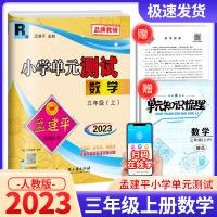 孟建平三年级上数学人教版小学单元测试2020秋新版孟建平三年级上册数学试卷