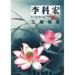 李科宏工笔荷花李科宏 著;李晓明安徽美术出版社