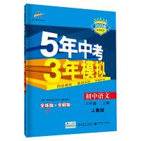 曲一线 初中语文 八年级上册 人教版 2020版初中同步 5年中考3年模拟五三
