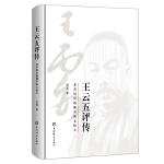 王云五�u��--多重�v史�R像中的文化人