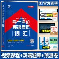 2021学士学位英语考试用书 学士学位英语考试词汇 新编多功能英语词典