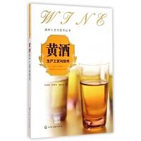黄酒生产工艺与技术/酒类工艺与技术丛书