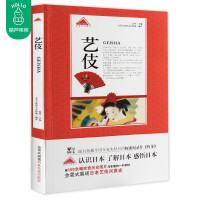 正版 认知日本系列-艺伎 源自全国百家电视台的探索纪录片传奇了解日本 认知日本 感悟日本
