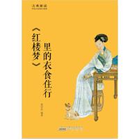 【XSM】古典新读 红楼梦 里的衣食住行 莫丽芸 黄山书社9787546151588