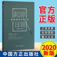 纪律日课:党规党纪365问(2020)中国方正出版社 纪检监察监督执纪实践书籍