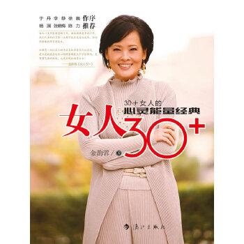女人30 (金韵蓉女性心灵能量经典!于丹,杨澜,张晓梅,徐巍诚挚推荐!)
